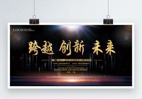 炫光跨越创新未来企业宣传合作展板图片