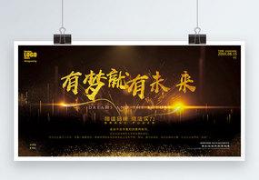 黑金大气有梦就有未来企业文化宣传展板图片