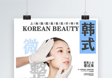 韩式美容海报图片
