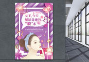 创意标语3.8女神节广告促销海报图片