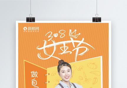 女王节系列海报二图片