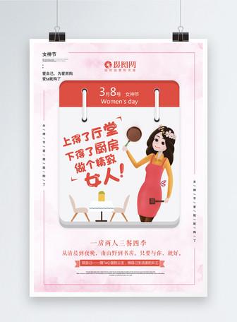 创意日历38女神节海报