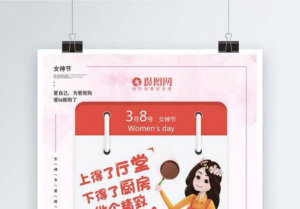 创意日历38女神节海报图片