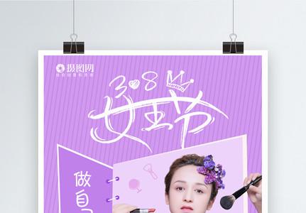 女王节系列海报三图片