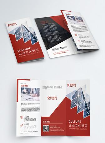 红色简约几何大气企业文化企业简介宣传三折页
