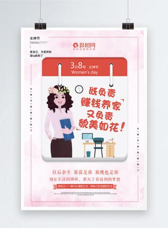 创意日历职业女性38女神节海报