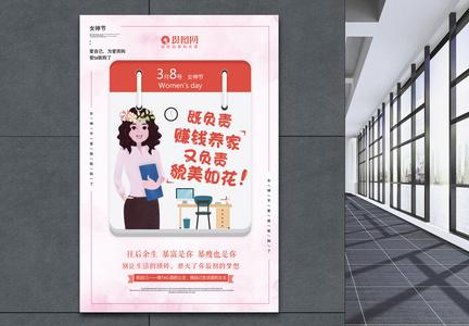 创意日历职业女性38女神节海报图片