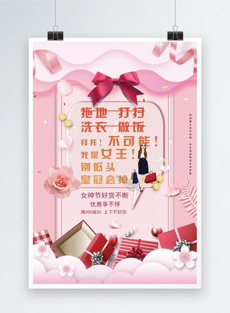 粉色创意风妇女节促销海报
