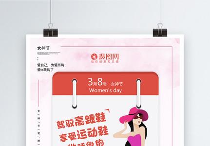 创意日历38女神节海报系列三图片