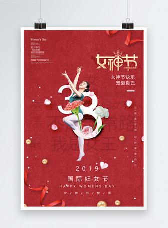 红色简约38妇女节海报