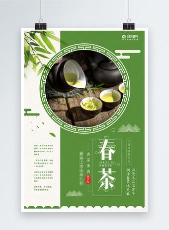 简约小清新春茶海报