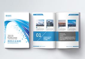 创意几何企业集团招商画册宣传册图片