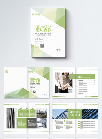 简约小清新矢量企业团队合作手册
