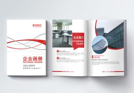红色大气企业集团招商宣传手册图片