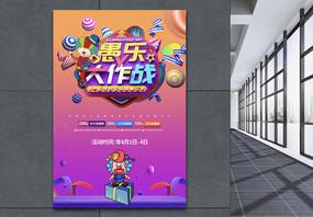 创意4月1日愚人节宣传海报图片