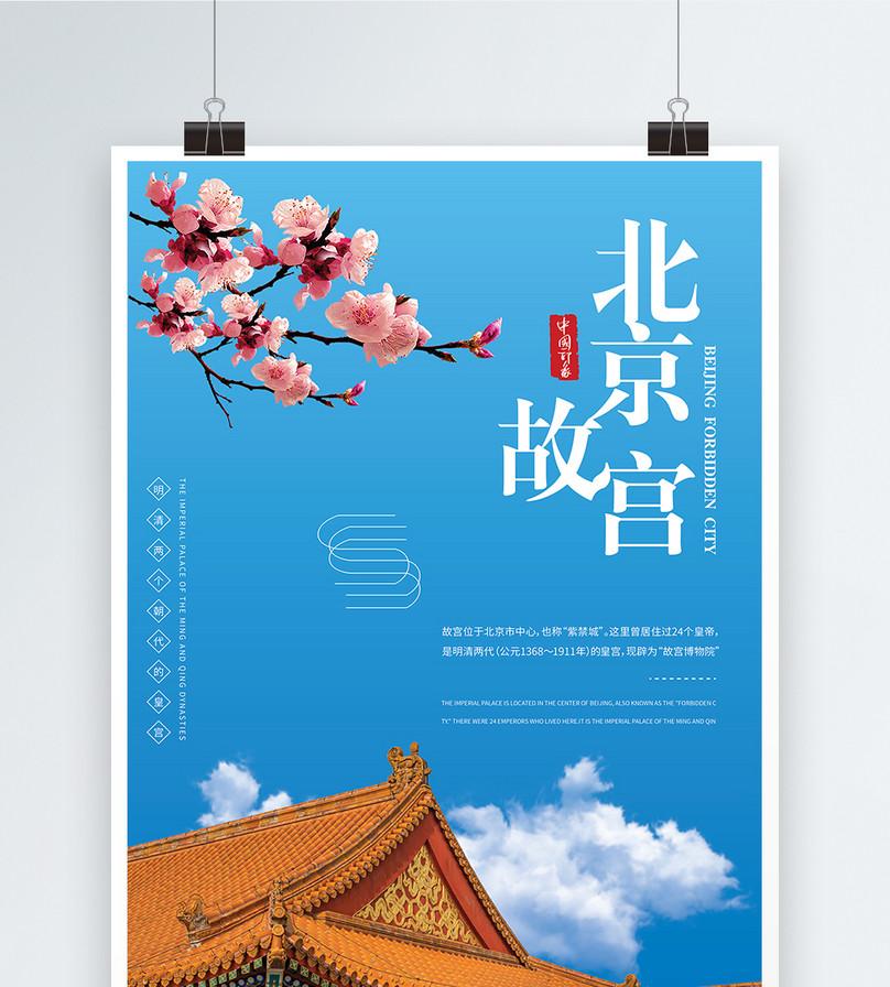 传统中国风北京故宫海报设计