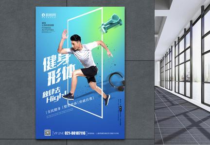 创意渐变风全民健身运动海报图片
