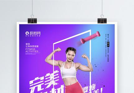 创意渐变风全民健身完美身材运动海报图片