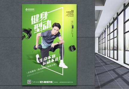 创意渐变风健身型动运动海报图片
