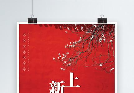 复古红色传统简约大气故宫海报设计图片