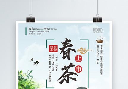 绿色清新春茶上市矢量海报图片