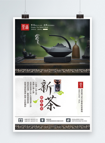 高端新茶上市促销海报