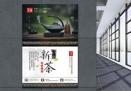 高端新茶上市促销海报图片