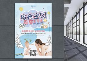 卡通风妈咪宝贝母婴用品促销海报图片