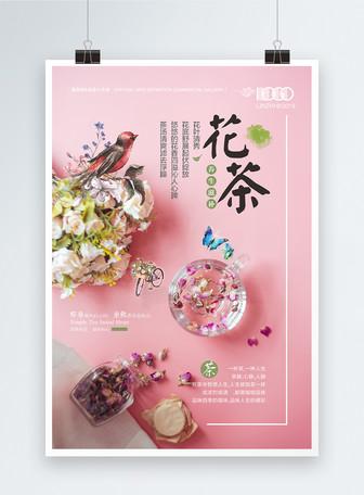 粉红色花茶清新促销海报