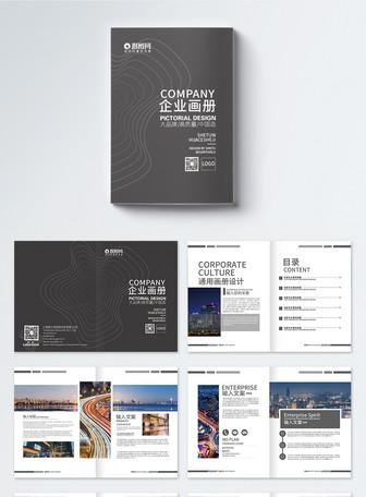 大气企业黑色金融招商画册手册