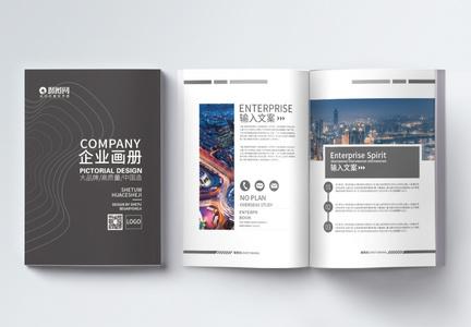 大气企业黑色金融招商画册手册图片
