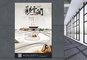 中式房地产海报图片