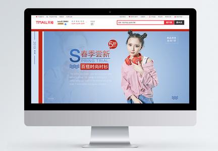小清新衬衫女促销淘宝banner图片