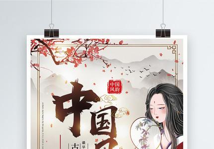 大气中国风古典美女宣传海报图片