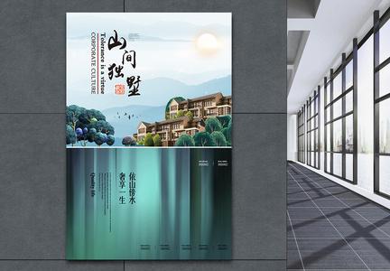 中式地产海报图片