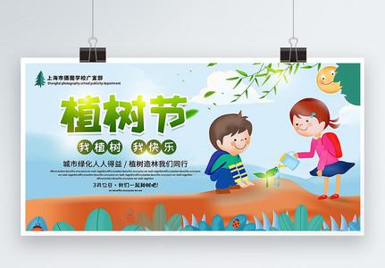 清新卡通风植树节宣传展板图片