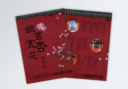 故宫旅游宣传单图片
