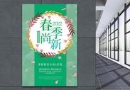 春季尚新促销海报图片