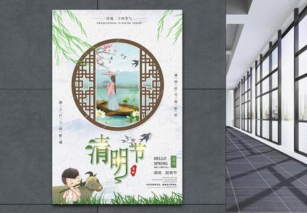 简约复古风清明节节日海报图片