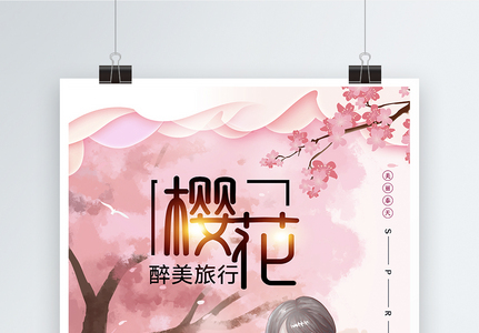 唯美粉色醉美樱花节海报图片
