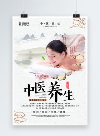 中国风中医养生海报