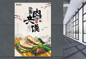 陕西肉夹馍美食海报图片