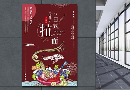 日式拉面美食海报图片