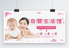 母婴生活馆商品促销展板图片