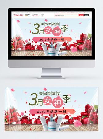 小清新38节banner