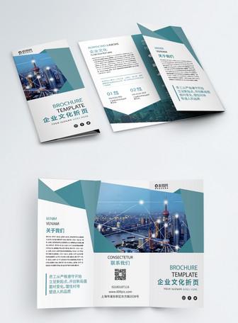 蓝色简约大气科技感企业文化公司简介宣传三折页