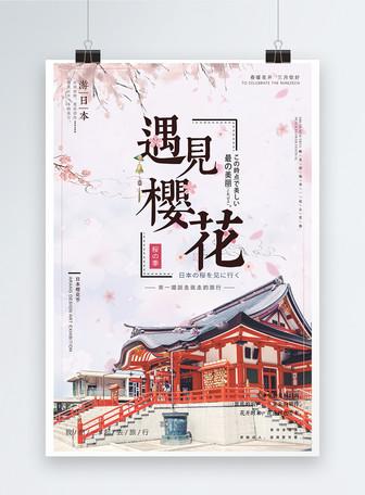 富士山醉美樱花樱花节海报