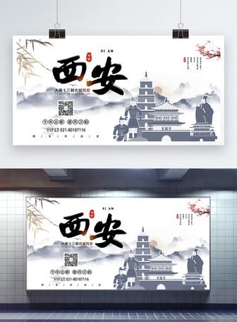 中国风古都西安城市旅游展板