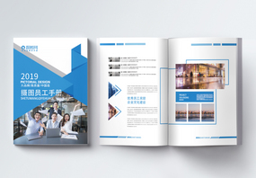 蓝色简约几何风现代企业员工宣传手册图片