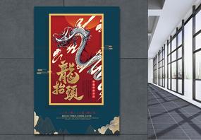 中国风龙抬头节日海报图片